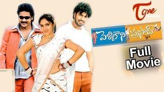 Pelli Kani Prasad  - Full Length Telugu Movie - Allari Naresh - Sridevi