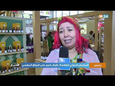 المعرض الدولي للفلاحة بباريس.. إقبال كبير على الرواق المغربي
