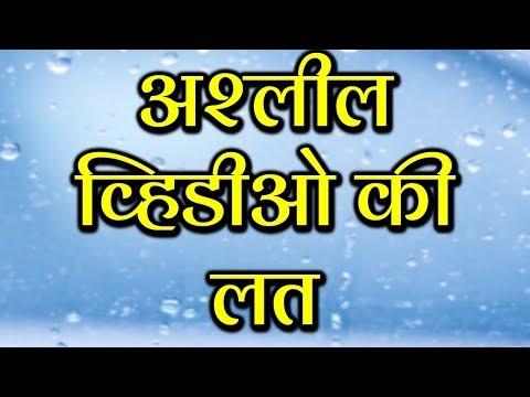 Habit of Pornography Video Watching - अश्लील  व्हिडीओ की  लत - by Dr. Deepak Kelkar