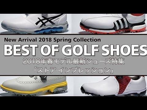 【adidas】 ゴルフトゥデイ・2018年春モデル最新シューズ特集「ストア・インプレッション」Vol.02