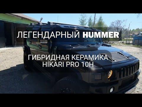 Легендарный HUMMER после покрытия гибридной керамикой HIKARI PRO 10H