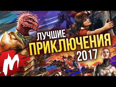 Лучшие ПРИКЛЮЧЕНИЯ 2017 | Итоги года - игры 2017 | Игромания