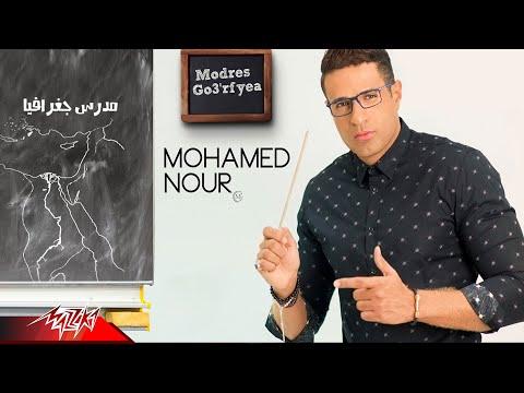 """اسمع- أغنية محمد نور الجديدة """"مدرس جغرافيا"""""""