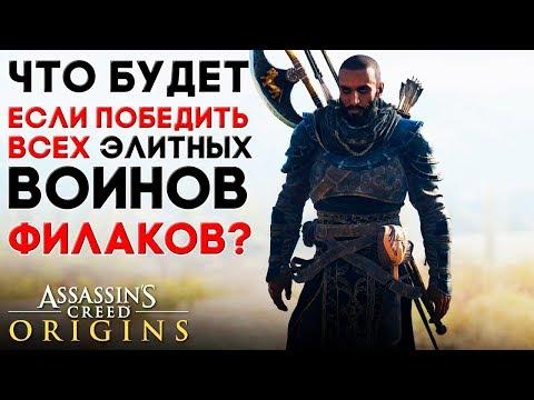 Пасхалки в Assassin's Creed Origins ► ЛУЧШАЯ БРОНЯ ► ЧЕРНЫЙ КАПЮШОН ДОБЫЧА ФИЛАКО