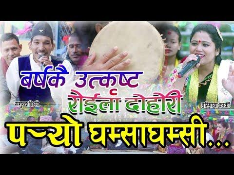 (New Nepali Roila Dohori 2075/2019 | आयो उत्कृस्ट रोइला दोहोरिमा घम्साघम्सी| Samundra &Harmaya - Duration: 16 minutes.)
