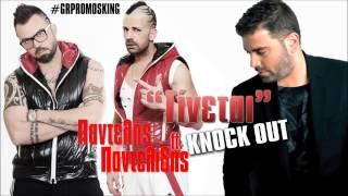 Pantelis Pantelidis - Ginetai (Remix) (feat. Knock Out)