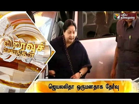 Speed-News-20-05-2016-Puthiyathalaimurai-TV