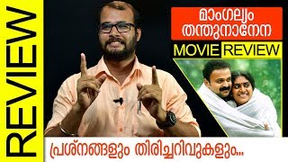 Video Mangalyam Thanthunanena Malayalam Movie Review by Sudhish Payyanur | Monsoon Media MP3, 3GP, MP4, WEBM, AVI, FLV September 2018