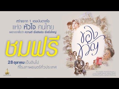 จาก 1 แรงบันดาลใจที่ยิ่งใหญ่ของคนไทย สู่ผลงานภาพยนตร์ ของขวัญ ชมฟรี ทุกโรงภาพยนตร์