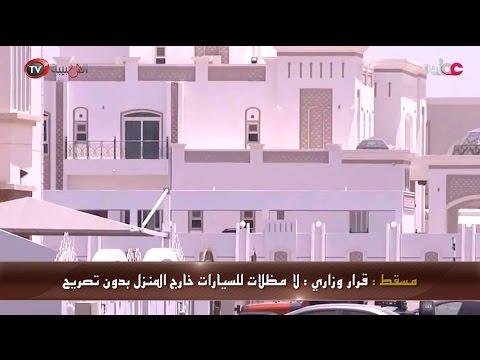 عمان اليوم - قرار وزاري : لا مظلات للسيارات خارج المنزل بدون تصريح