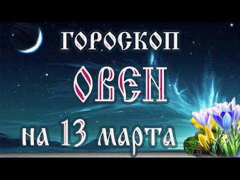 Гороскоп на 13 марта 2018 года Овен. Новолуние через 4 дня