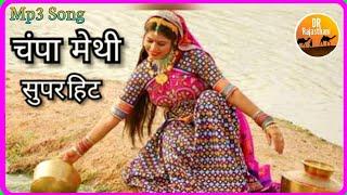 Video बातों मोड़ो लाई गोरी   चंपा मेथी सुपरहिट राजस्थानी लोकगीत 2019  Champa methi super hit Folk Song   MP3, 3GP, MP4, WEBM, AVI, FLV September 2019