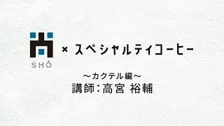 【尚×スペシャルティコーヒー】~カクテル編~