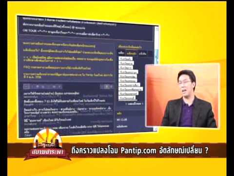 เปลี่ยนโฉม Pantip.com อัตลักษณ์เปลี่ยน