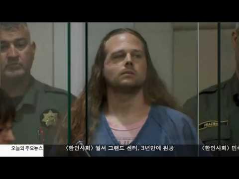 포트랜트 열차 살해범 '당당' 5.31.17 KBS America News