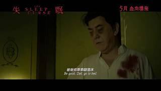 Nonton [감자의 3류 비평] 불면의 저주 (失眠, The Sleep Curse, 2017) Film Subtitle Indonesia Streaming Movie Download