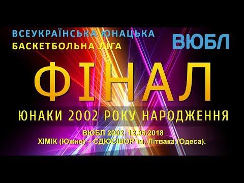ВЮБЛ 2002. ХІМІК (Южне) – СДЮСШОР ім. Літвака (Одеса). 12.05.2018. Фінал