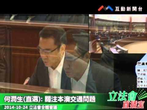 何潤生 20141024立法會全體會議