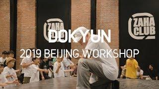 Dokyun – Dance Vision vol.7 WorkShop