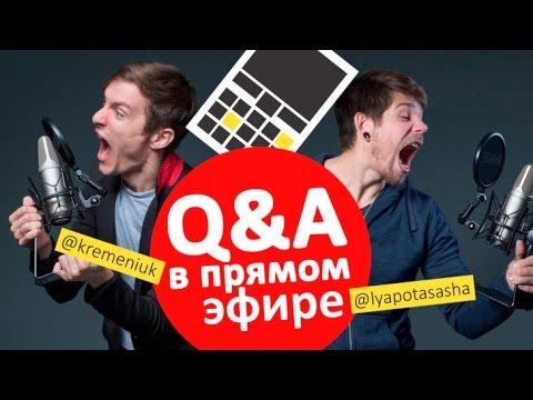 Ответы на вопросы. Стас и Саша - #keddrQA (видео)