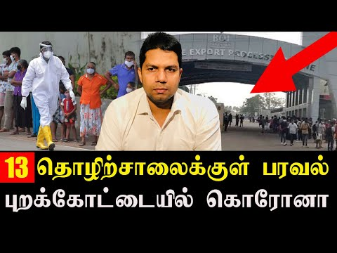 புறக்கோட்டையில் கொரோனா தொற்றாளர்கள் | Sri Lanka News | Sooriyan Fm | Rj Chandru