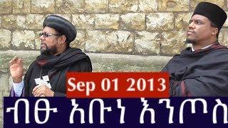 Reese Adbarat London Debre Tsion Peace&reconciliation With Abune Eintos Sep 01 2013