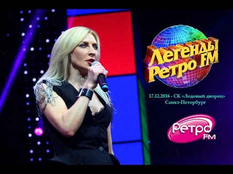 Татьяна Овсиенко - «Легенды Ретро-FM» (Санкт-Петербург - 17.12.2016 год).
