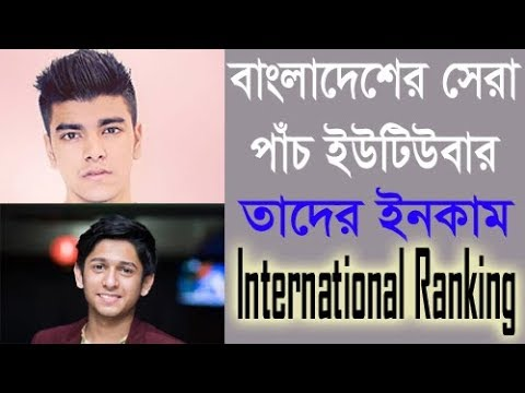 Top 5 Bangladeshi Youtuber in 2017 - Their Earning and International Ranking