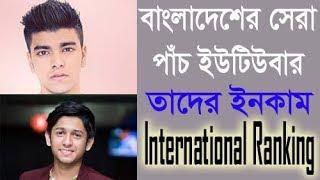 Video Top 5 Bangladeshi Youtuber in 2017 - Their Earning and International Ranking MP3, 3GP, MP4, WEBM, AVI, FLV Juli 2018