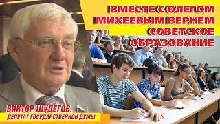 Вместе с Олегом Михеевым вернем советское образование