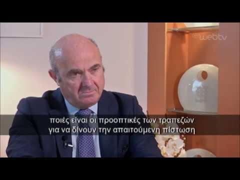 Συνέντευξη ντε Γκίντος στην ΕΡΤ: Παράθυρο για μείωση των πρωτογενών πλεονασμάτων | 03/02/2020 | ΕΡΤ