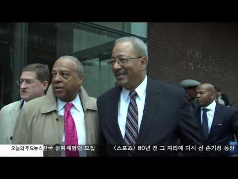 횡령, 뇌물 전 연방하원의원 10년형  12.12.16 KBS America News