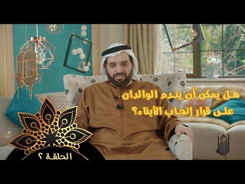 النبي المربي : هل يمكن أن يندم الوالدان على قرار إنجاب الأبناء؟