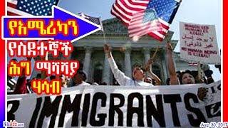 የአሜሪካን የስደተኞች ሕግ ማሻሻያ ሃሳብ - USA America new immigration news - DW