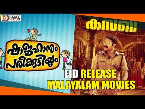 Eid Release Malayalam movies || Kasaba, Shajahanum Pareekuttiyum - Filmyfocus.com