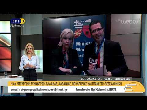 Η 4η υπουργική συνάντηση Ελλάδας, Αλβανίας, Βουλγαρίας, ΠΓΔΜ στη Θεσσαλονίκη | 23/11/2018 | ΕΡΤ