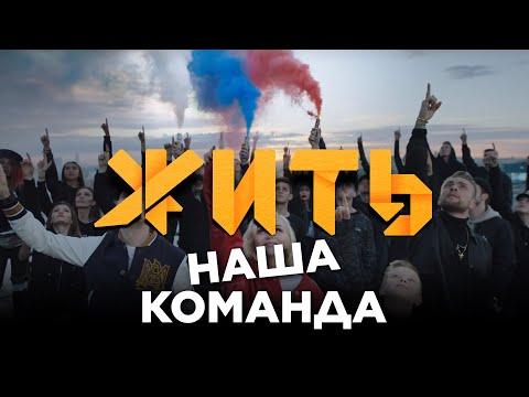 ЖИТЬ | SMASH, Полина Гагарина & Егор Крид - Команда 2018 (видео)