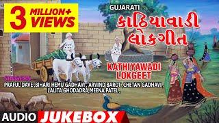 T-Series Gujarati presents કાઠિયાવાડી લોકગીત - KATHIYAWADI LOKGEET  ગુજરાતી સ્પેશલ ગીતો - Gujarati Songs -----------------------...