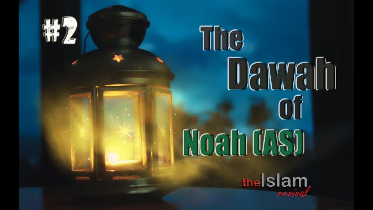 #2┇Dawah of Noah (AS)   Sh Shady Alsuleiman