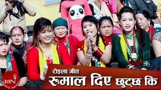Rumal Diya Chhutcha  Ki By Sita Thapa Magar & Indra Prasad Sigdel