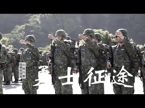 勇士征途:年度山隘行軍 - 陸軍特指部特戰一營