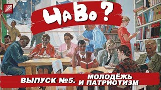 #ЧаВоМолодёжь Выпуск 5. Молодежь и патриотизм