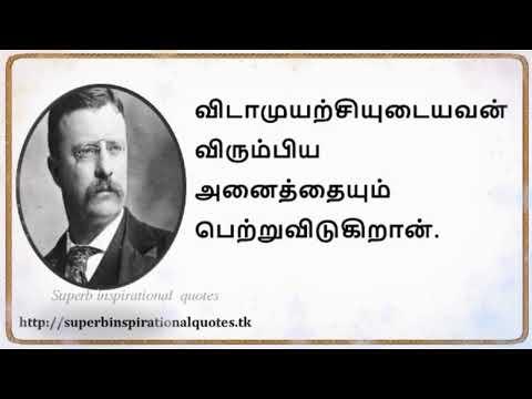 Happiness quotes - தியோடோர் ரூஸ்வெல்ட் சிந்தனை வரிகள்