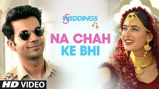 Na Chah Ke Bhi Song Lyrics