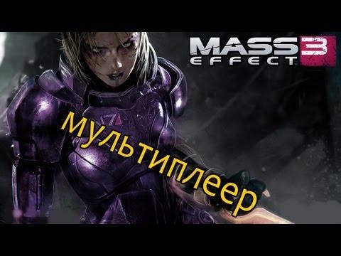 ГАГАТУН ИЩЕТ СУТЬ МУЛЬТИПЛЕЕРА В MASS EFFECT 3 (DEMO)