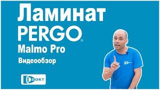 Ламинат Pergo- Коллекция Malmo Pro (Россия)