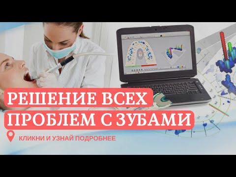 T-scan / решение всех проблем с зубами