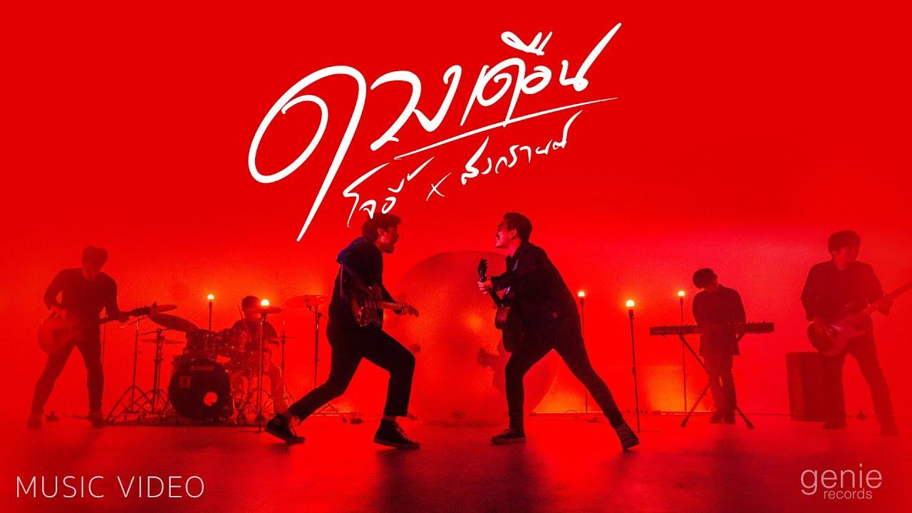 ดวงเดือน - โจอี้ ภูวศิษฐ์ Feat. สงกรานต์ รังสรรค์「Official MV」