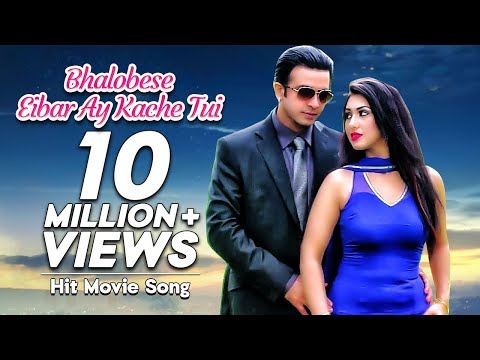 Download Bhalobese Eibar Ay Kache Tui | Love Marriage (2015) | Movie Song | Shakib Khan | Apu Biswas HD Mp4 3GP Video and MP3