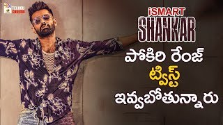 Ismart Shankar Movie Latest Update | Ram Pothineni | Nidhhi Agerwal | Nabha Natesh | Telugu Cinema